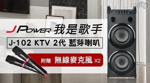 杰強/JPOWER/J-102/KTV/2代/藍芽喇叭/喇叭/音箱