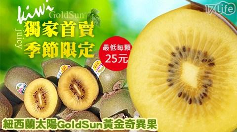 平均每顆最低只要25元起(含運)即可享有【Zespri】紐西蘭太陽GoldSun黃金奇異果15顆/30顆/60顆/120顆(15顆/盒)。