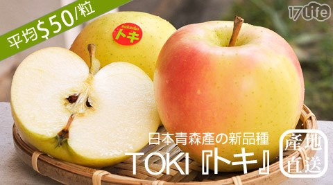 日本Toki水蜜桃蘋果-青森土岐水蜜桃蘋果