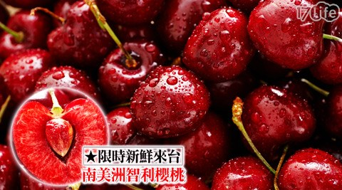 智利鮮採櫻桃10Row(1kg裝)