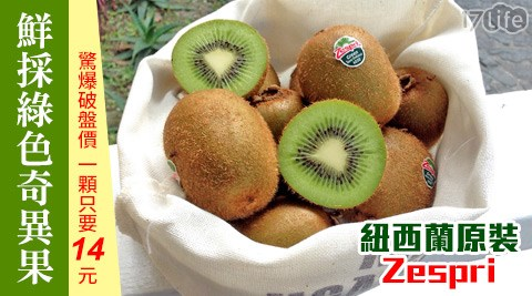 平均每粒最低只要14元起(含運)即可享有【紐西蘭 Zespri】原裝綠色奇異果36粒/72粒/108粒(36顆/箱)。