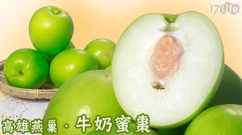 高雄燕巢特選牛奶蜜棗3斤