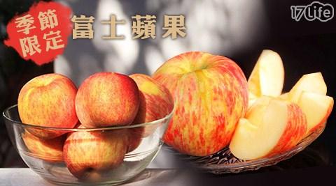 平均每顆最低只要25元起(含運)即可購得智利脆甜富士小蘋果12顆/24顆/36顆/72顆,規格:12顆/盒(2.1kg±10%/盒)。