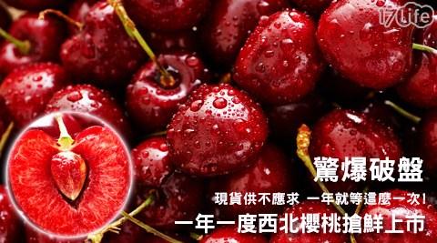 水果/鐵/補血/好氣色/女性/養身/養生/空運/櫻桃/產地/美國/西北/9.5/XL/Row