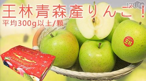 平均最低只要77元起(含運)即可享有日本青森大顆脆綠香甜王林蘋果精美禮盒:6粒/12粒/18粒/36粒。(2kg±10%/盒,6粒裝/盒)