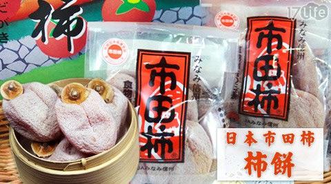 日本市田欣葉 餐廳 信義 店柿-超人氣限量柿餅