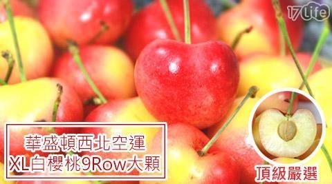 9row/華盛頓/西北/頂級/空運/白櫻桃/櫻桃/水果/維他命/美白/女性/高纖/果汁/沙拉/餐後