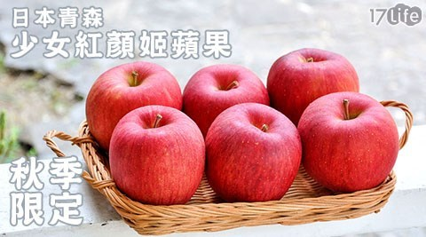 平均每顆最低只要69元起(含運)即可購得日本青森少女無蠟紅顏姬蘋果6顆/9顆/18顆/原裝箱-36顆(280g±10%/顆)。