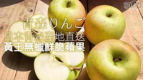 日本青森產17life一起生活地直送黃王無蠟鮮脆蘋果