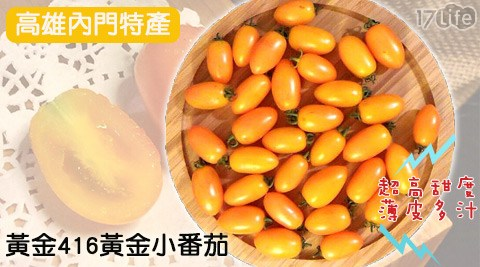 平均最低只要129元起(含運)即可享有高雄內門特產黃金416黃金小番茄:2盒/3盒/5盒/10盒(1斤/盒)。