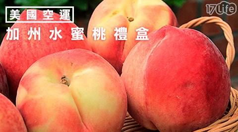 美國空運加州超juicy鮮採水蜜桃