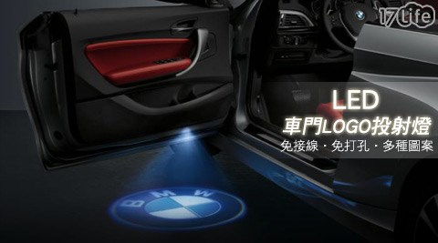LED車門LOGO迎賓投射燈