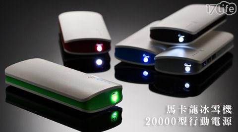 只要399元(2台免運)即可帶回原價1200元馬卡龍冰雪機20000型行動電源1台:銀灰/咖啡/紅/綠/藍。