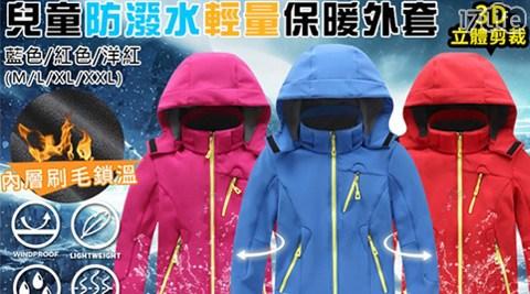 平均最低只要549元起(含運)即可享有兒童防潑水輕量保暖外套:1入/2入/4入/8入,多色多尺寸!