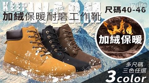 加絨耐磨保暖防17play滑工作靴