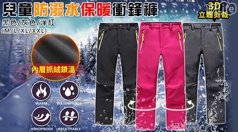 兒童/防風/防潑水/保暖褲/童褲/保暖/衝鋒褲