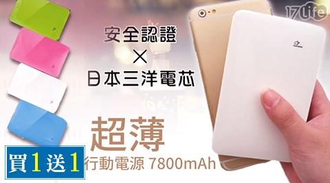 只要799元(含運)即可享有原價1,390元安全認證日本三洋電芯7800mAh超薄行動電源1入,顏色:白色/粉色/黃色/綠色/藍色,保固6個月,享買一送一優惠(贈送品顏色隨機出貨)。