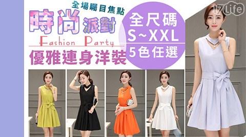 【開箱心得分享】17life團購網時尚派對優雅連身洋裝效果-17life 團購 網