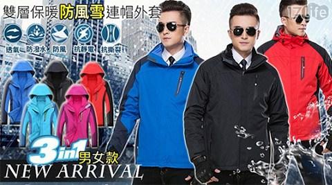 平均每件最低只要1349元起(含運)即可享有三合一情侶雙層保暖防風雪外套任選1件/2件/4件/8件,男、女款多尺寸任選!