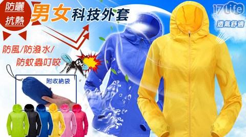 防風雨防曬科技輕量外套