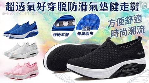 氣墊網布透氣防滑健走鞋