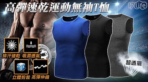 高彈/速乾/運動/無袖/T恤/上衣