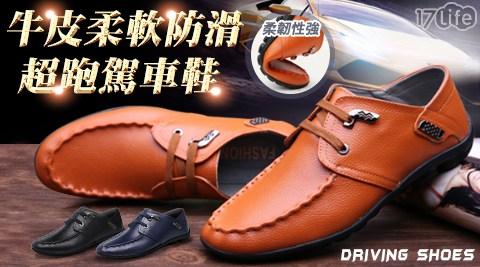 牛皮柔軟防滑超跑駕車鞋