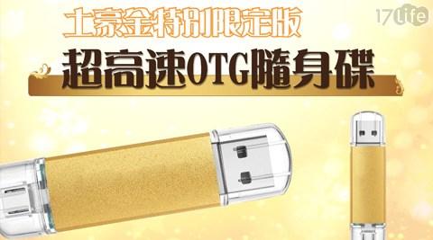 只要238元起(含運)即可購得原價最高8760元土豪金金裝限定版超高速OTG隨身碟系列任選1個/2個/4個:(A)8G/(B)16G/(C)32G/(D)64G。
