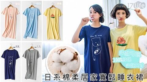 平均每件最低只要239元起(含運)即可享有日系棉柔居家寬鬆睡衣裙1件/2件/4件/8件,顏色:深藍/粉色/淺藍/灰色/黃色,尺寸:S/M/L/XL。