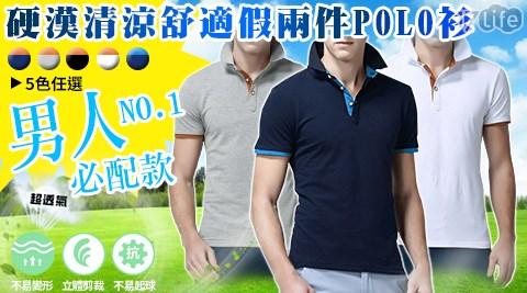 平均最低只要299元起(含運)即可享有型男涼爽舒適假兩件POLO衫平均最低只要299元起(含運)即可享有型男涼爽舒適假兩件POLO衫1入/2入/4入/8入,多色多尺寸任選。