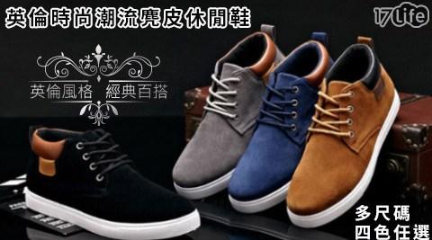 平均每雙最低只要399元起(含運)即可購得英倫時尚潮流麂皮休閒鞋1雙/2雙/4雙/8雙,多色多尺寸任選。