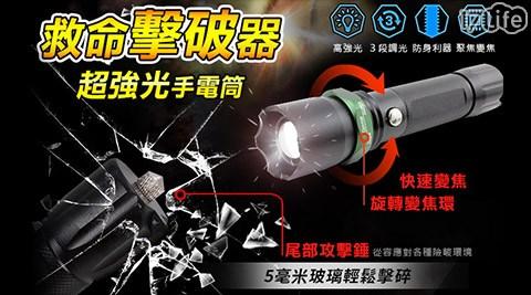 【勸敗】17Life救命擊破器強光手電筒開箱-17life刷卡
