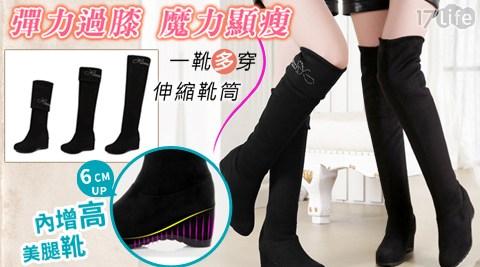 平均每雙最低只要799元起(含運)即可享有內增高彈力顯瘦美腿靴1雙/2雙/4雙/8雙,款式:黑色純面/黑色水鑽,多尺寸任選。