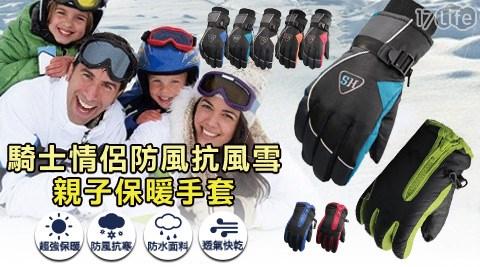 防風抗風雪保暖手套系列