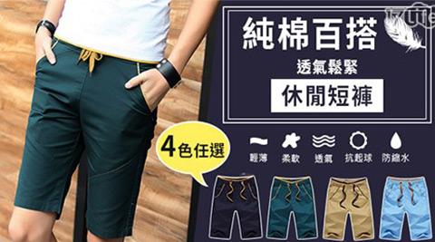純綿/透氣/鬆緊/休閒/短褲/褲