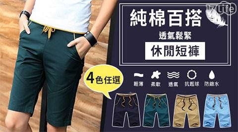 純綿/鬆緊/抽繩/休閒褲/短褲/男褲/褲子