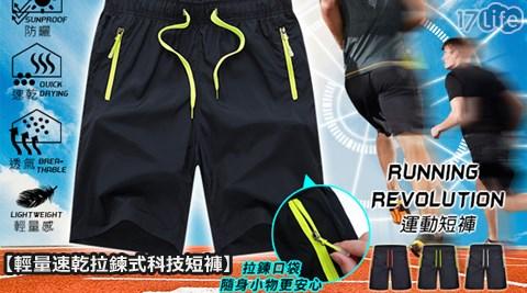 短褲/ 速乾/褲