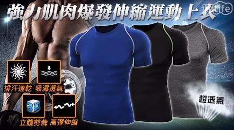 平均最低只要 199 元起 (含運) 即可享有(A)強力肌肉伸縮運動短袖T 1入/組(B)強力肌肉伸縮運動短袖T 2入/組(C)強力肌肉伸縮運動短袖T 4入/組(D)強力肌肉伸縮運動短袖T 8入/組