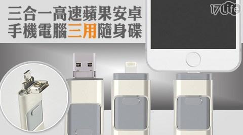 最新款APPLE OTG三用高速隨身碟