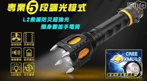 L2/救援/防災/超強光/隨身/警笛/手電筒/照明/安全