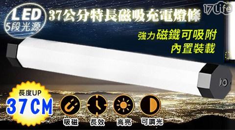 37公分特長/LED/磁吸/充電燈條