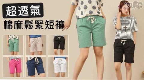 平均最低只要141元起(含運)即可享有大碼超透氣棉麻鬆緊短褲1件/2件/4件/8件,多色多尺寸任選。