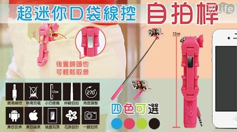 最新款迷你極輕花漾第五代口袋型折疊線控自拍桿