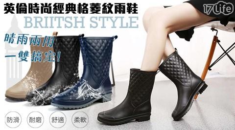 晴雨兩用時尚格紋雨鞋