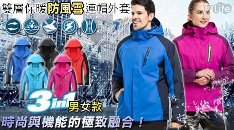 平均每件最低只要1,140元起(含運)即可購得加厚雙層保暖三合一情侶防風雪外套1件/2件/4件/8件,款式:男/女,多色多尺寸任選。