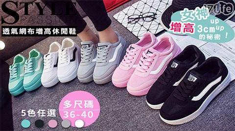 透氣網布防滑增高休閒鞋