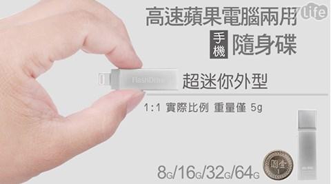 iOS MINI高速手機電腦兩用OTG隨身碟系列