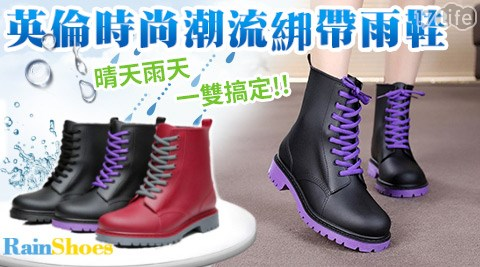 平均最低只要399元起(含運)即可享有英倫時尚潮流綁帶雨鞋1入/2入/4入/8入,多色多尺寸任選。