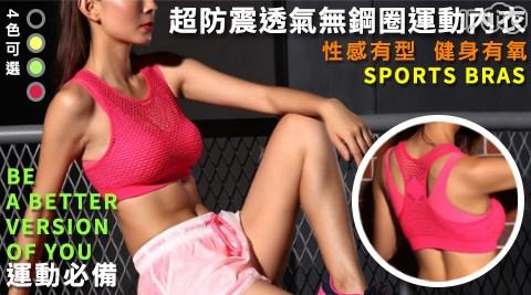 速乾超防震無鋼圈運動內衣/運動內衣/內衣/無鋼圈內衣