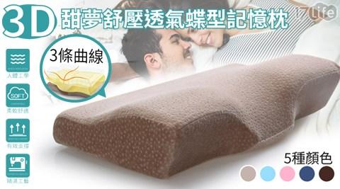3D甜夢舒壓透氣蝶型記憶枕